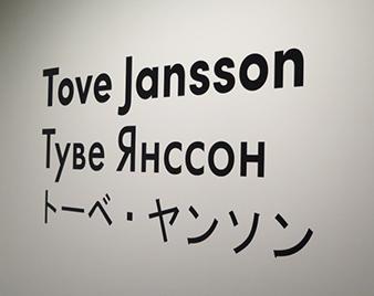 HAM_Tove Jansson_galleria_2
